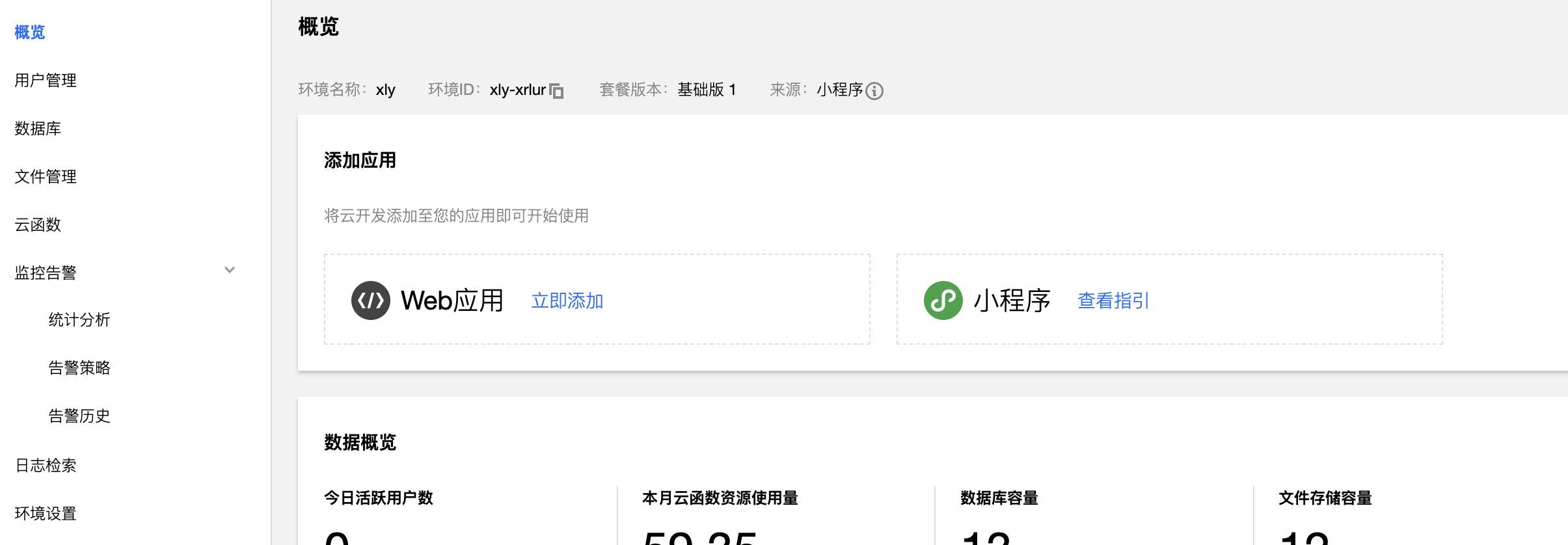 腾讯云官网的云开发资源管理界面